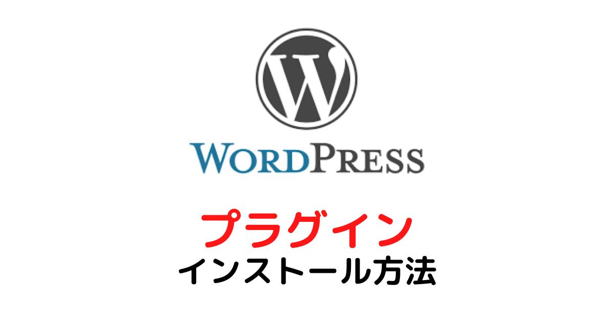 Wordoressプラグイン インストール方法
