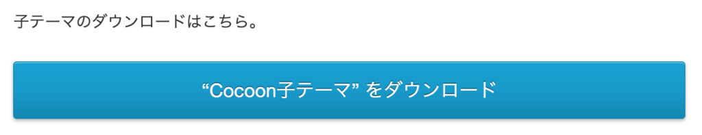 Cocoon 子テーマダウンロードボタン