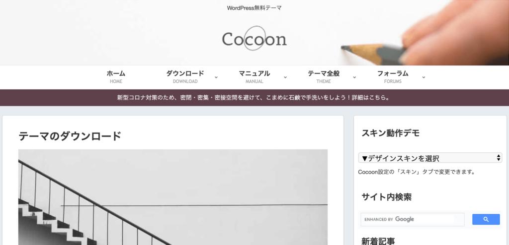 Cocoon トップページ