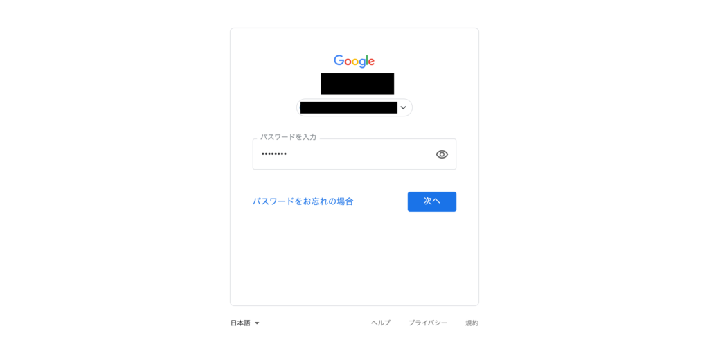 Google Analyticsログイン