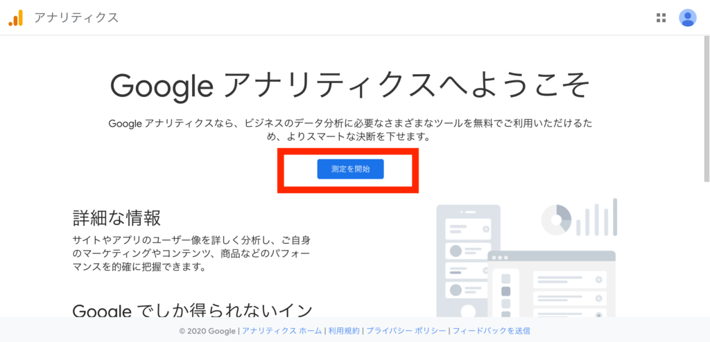 Google Analytics アカウント作成