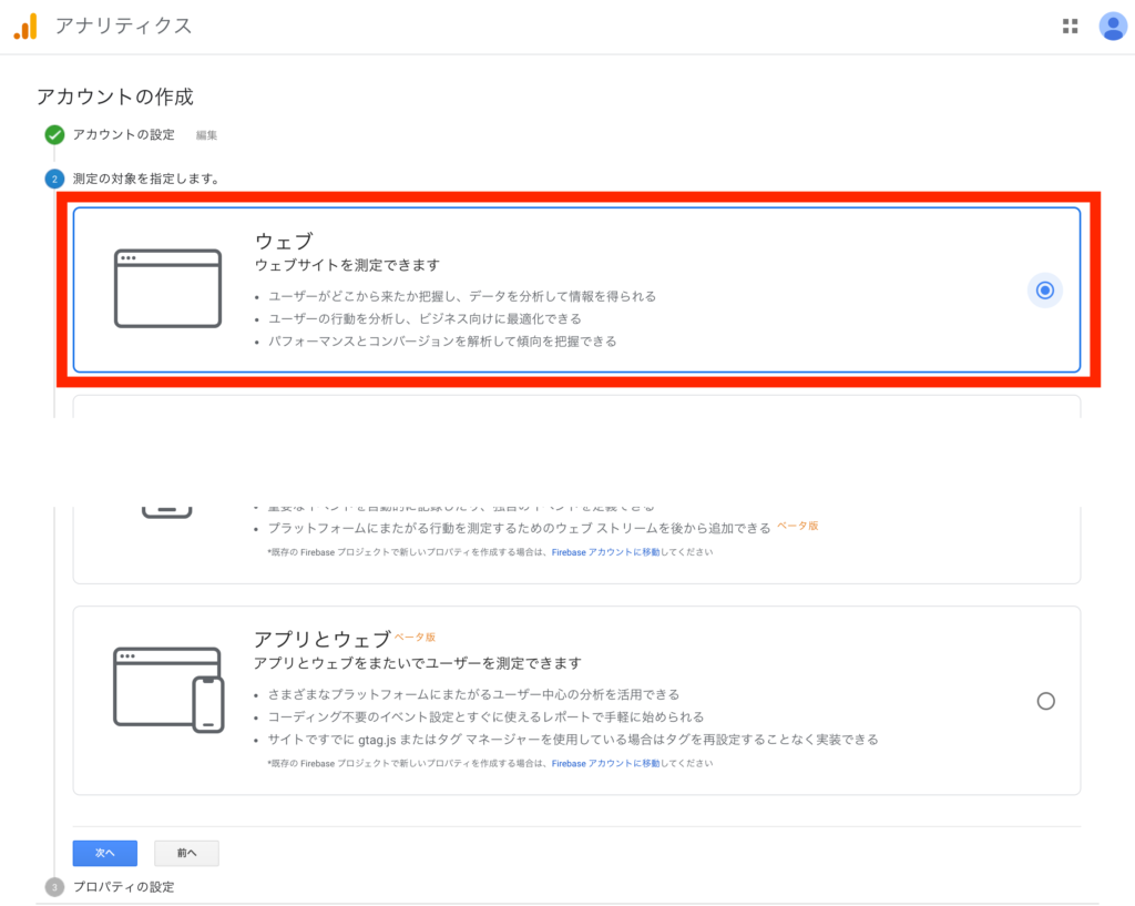 Google Analytics サイトタイプ選択