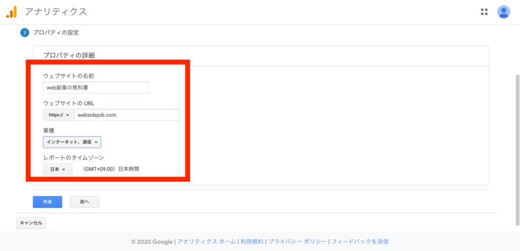 Google Analytics サイト情報入力