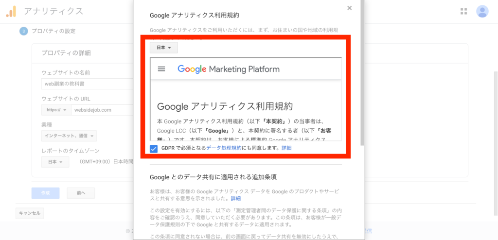 Google Analytics 規約確認