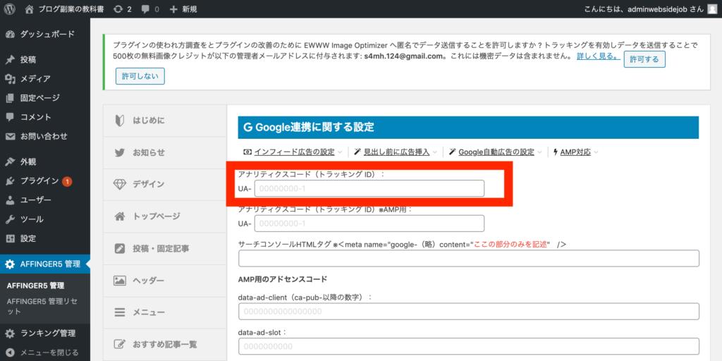 WordpressにGoogle Analyticsタグ設定