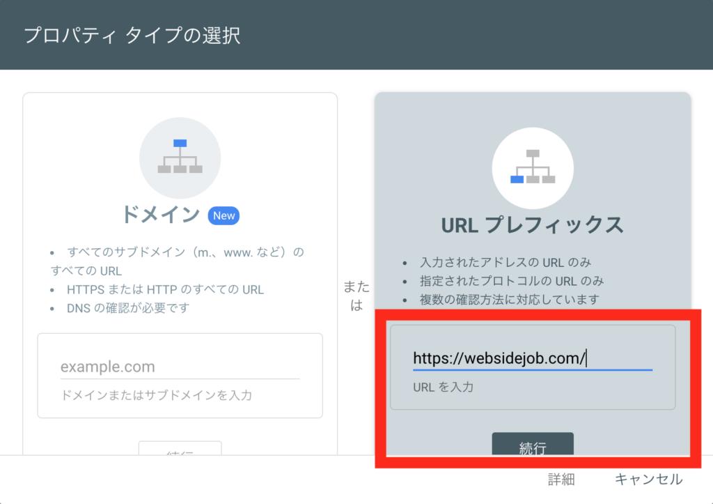 Google Search Console ドメイン入力