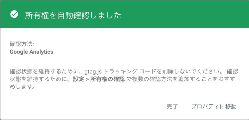 Google Search Console 所有権確認完了