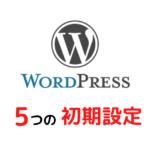Wordpress5つの初期設定