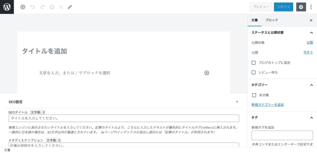 Wordpress デフォルト記事投稿画面