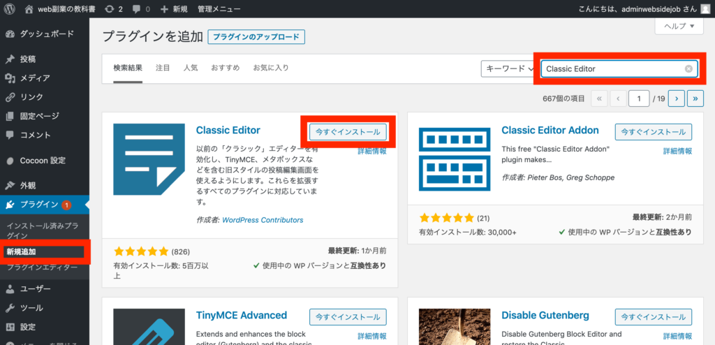Wordpress プラグイン検索