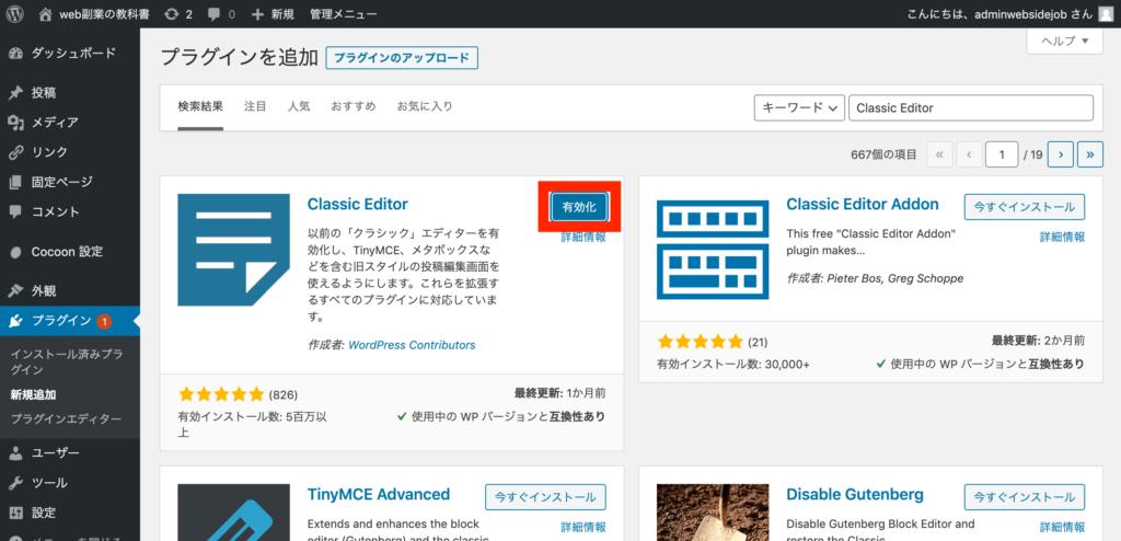 Wordpress プラグイン有効化