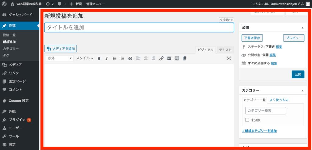 Wordpress プラグイン有効化後投稿画面