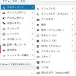 Wordpress 記事投稿上部ツールの便利機能