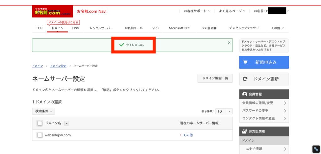 お名前ドットコム ネームサーバー情報更新完了