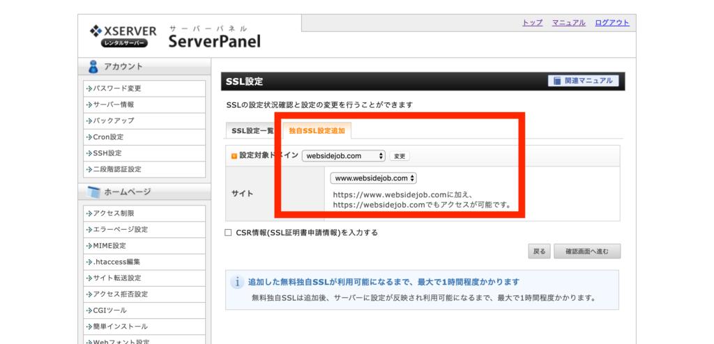 エックスサーバー SSL設定ドメイン選択