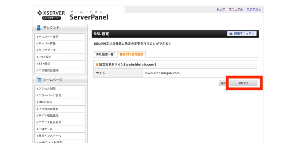 エックスサーバー SSL追加