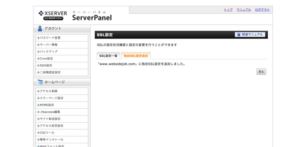 エックスサーバー SSL設定完了