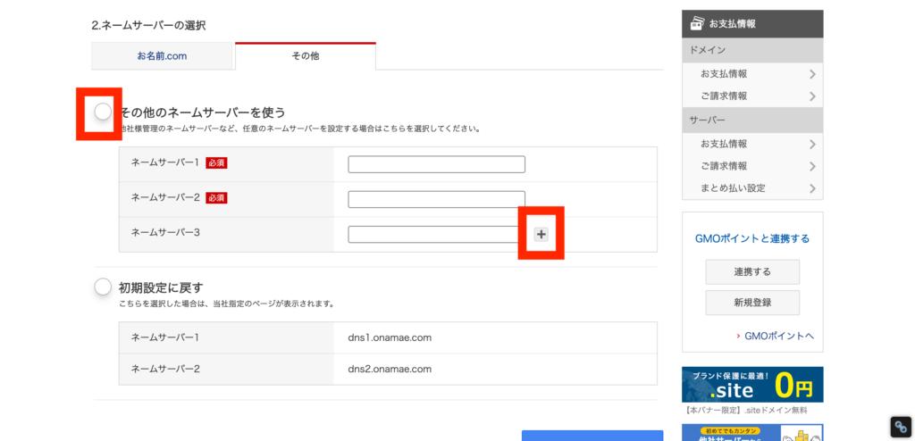 お名前ドットコム ネームサーバー情報編集