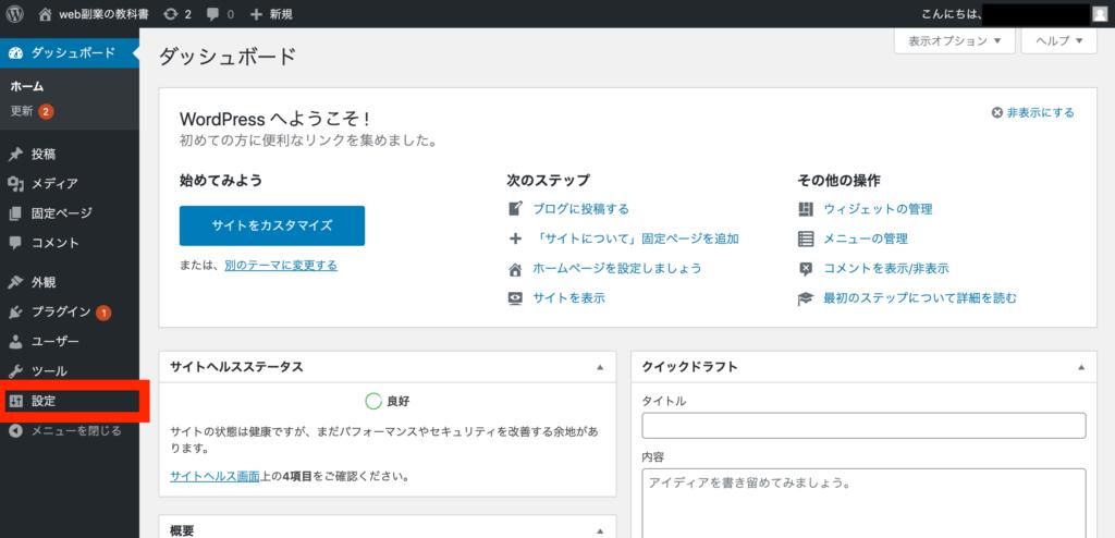 Wordpress 設定