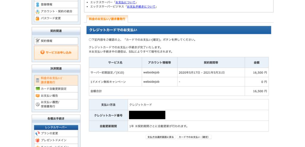 エックスサーバー 支払い内容確認