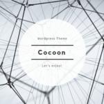 Wordpress無料テーマ「Cocoon」