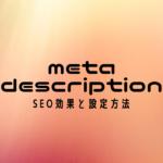 meta descriptionとは?SEO効果と設定方法