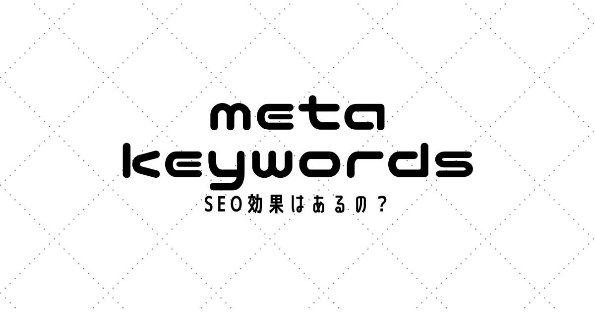 meta keywords SEO効果はあるの?