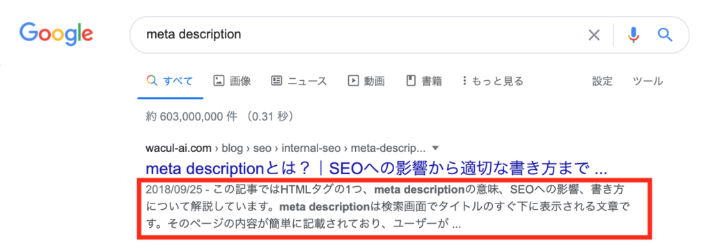 meta descriptionとは