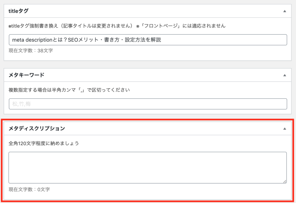 wordpress meta description 設定枠