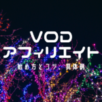 VODアフィリエイト 初め方とコツ、具体例