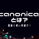canonical(カノニカル)とは