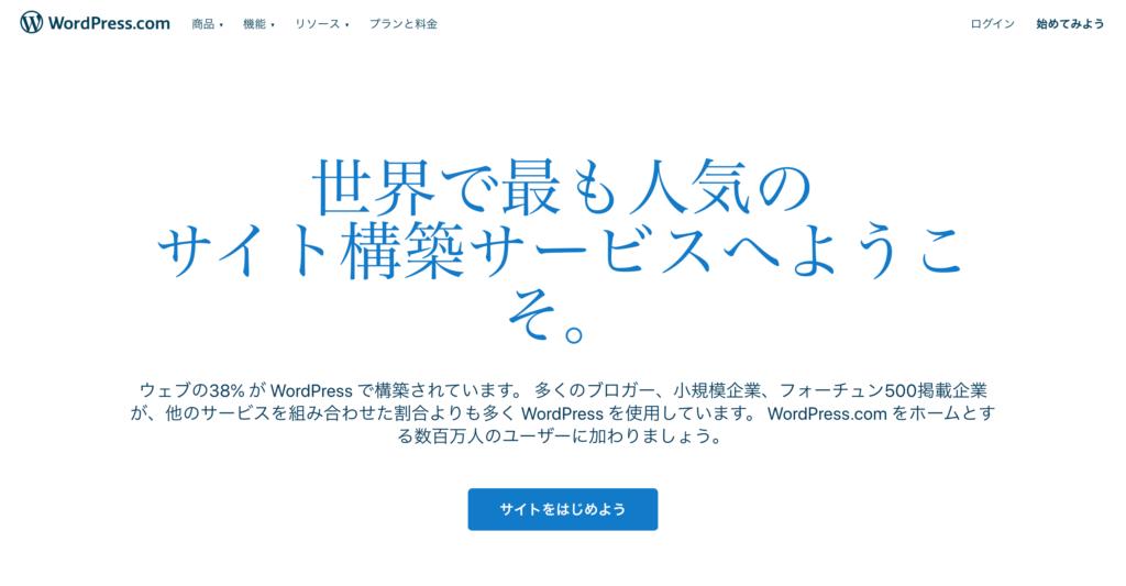 無料ブログ①Wordpress