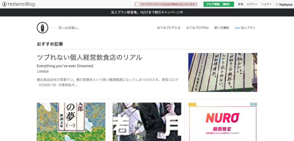 無料ブログ②はてなブログ