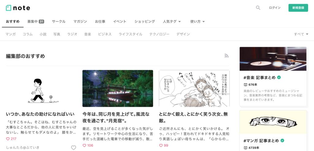 無料ブログ⑤note