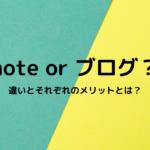 noteとブログの違い