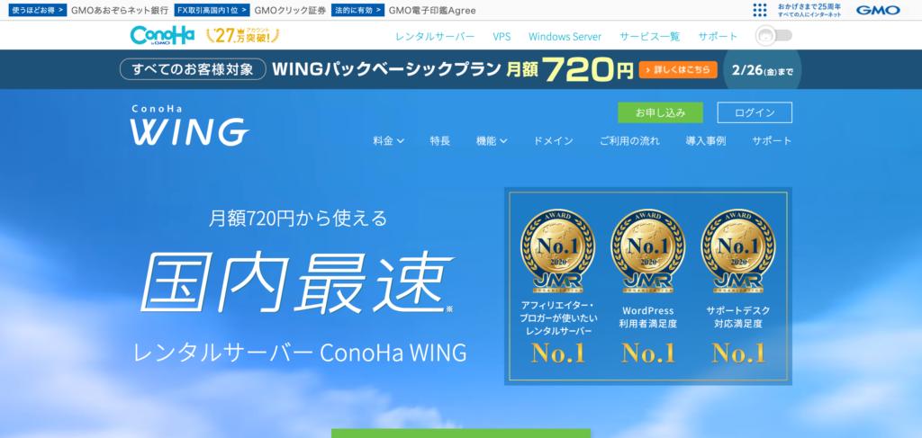 おすすめレンタルサーバー2位 ConoHa WING