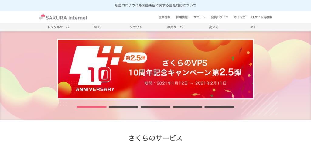 おすすめレンタルサーバー4位 ロリポップ!