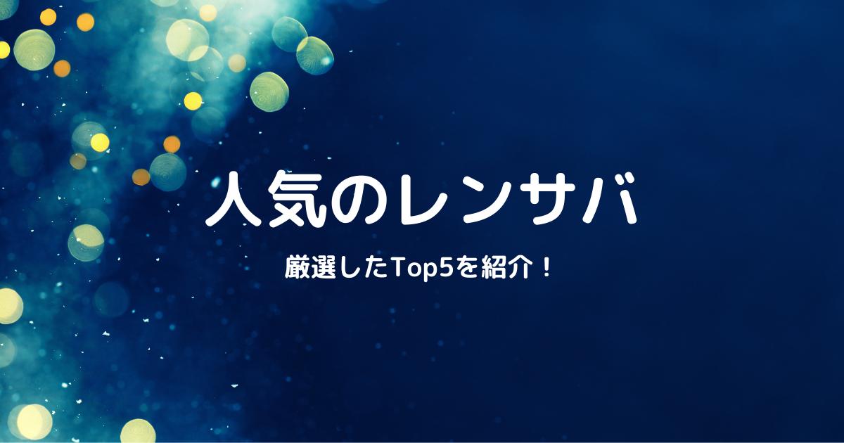 人気のレンタルサーバーTOP5
