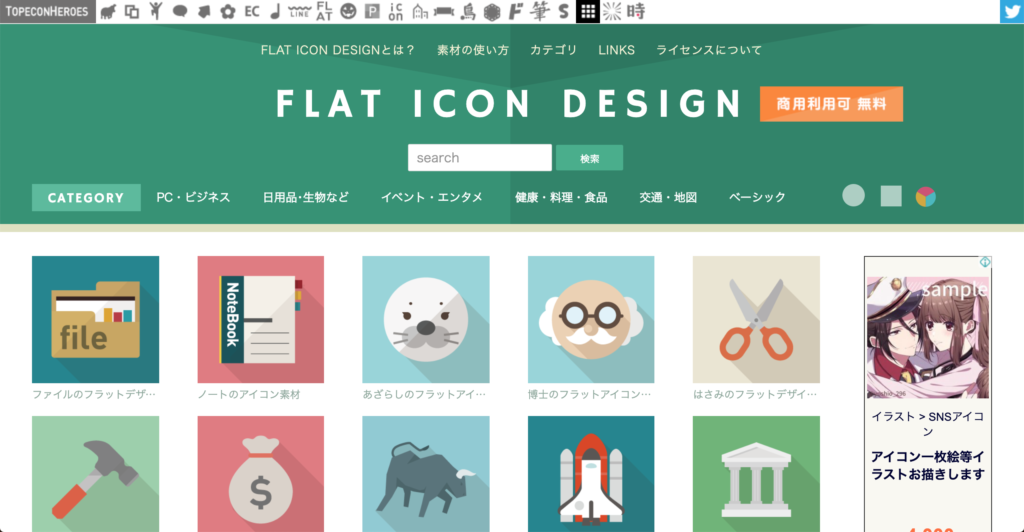 FLAT ICON DESIGN 無料画像